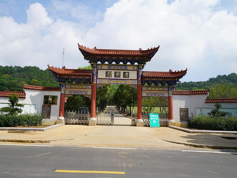龙泉山孝恩园陵园