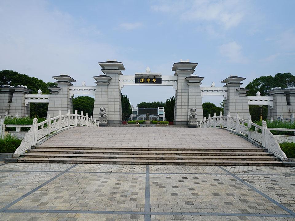 长乐园陵园