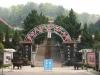 九峰山革命公墓